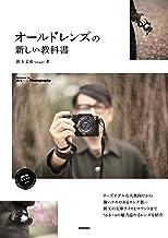 表紙: オールドレンズの新しい教科書 | 鈴木文彦(snap!)