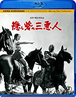 隠し砦の三悪人 [Blu-ray]