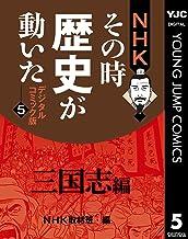 NHKその時歴史が動いた デジタルコミック版 5 三国志編 (ヤングジャンプコミックスDIGITAL)