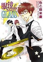 表紙: 眼鏡cafeGLASS (クロフネコミックス) | ねこ田米蔵