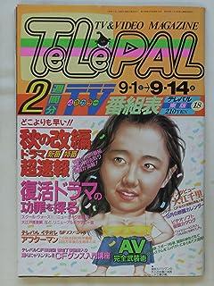TeLePAL テレパル 東版 1990年 9月1日号 no.18 [雑誌]