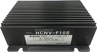 HCNV-F10S アイドリングストップ車対応 デコデコ スイッチング式 DC-DC CONVERTER