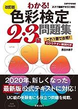 表紙: 改訂版 わかる!色彩検定2・3級問題集 | 長谷井康子