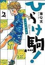 表紙: ひらけ駒! return 2巻 | 南 Q太
