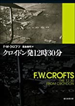 表紙: クロイドン発12時30分 (創元推理文庫) | F・W・クロフツ