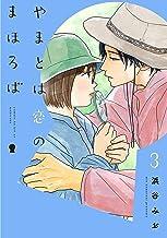 表紙: やまとは恋のまほろば 3巻 (LINEコミックス) | 浜谷みお