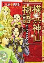 横浜神仙物語ベストコレクション (MB COMICS)