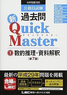 公務員試験 過去問 新クイックマスター 数的推理・資料解釈 第7版