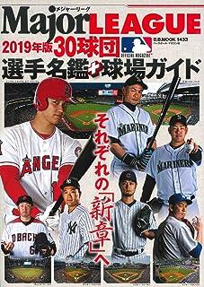 メジャー・リーグ30球団選手名鑑+球場ガイド2019 (B.B.MOOK1433)