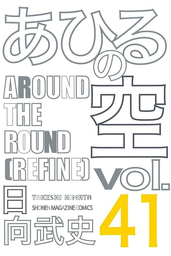 相対的メダル最大あひるの空(41) AROUND THE ROUND[REFINE] (週刊少年マガジンコミックス)