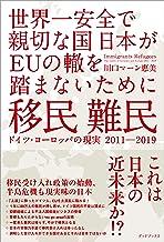 表紙: 移民 難民 ドイツ・ヨーロッパの現実2011-2019 世界一安全で親切な国日本がEUの轍を踏まないために | 川口 マーン 惠美