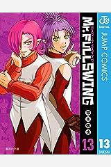 Mr.FULLSWING 13 (ジャンプコミックスDIGITAL) Kindle版