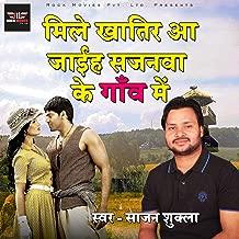 Mile Khatir Aa Jayiha Sajanwa Ke Gaun Mein