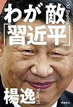 表紙: わが敵「習近平」 中国共産党の「大罪」を許さない   楊逸