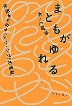 表紙: まともがゆれる ――常識をやめる「スウィング」の実験 | 木ノ戸 昌幸