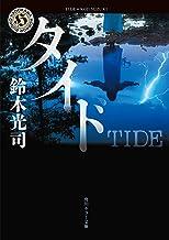 表紙: タイド 「リング」シリーズ (角川ホラー文庫) | 鈴木 光司