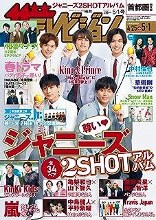 ザテレビジョン 首都圏関東版 2020年5/1号
