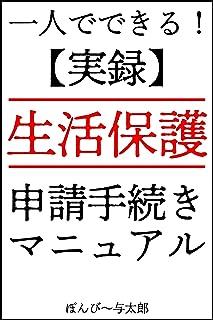 生活保護 申請手続き マニュアル 【実録】 一人でできる!