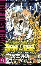 表紙: 聖闘士星矢 THE LOST CANVAS 冥王神話 9 (少年チャンピオン・コミックス) | 手代木史織