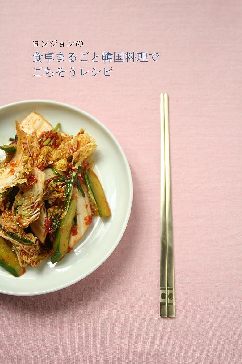敬な熟読する忠誠ヨンジョンの食卓丸ごと韓国料理でごちそうレシピ