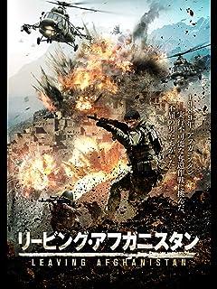 リービング・アフガニスタン(字幕版)