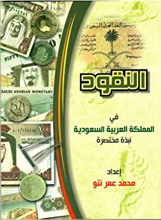 Book of Saudi coins, paper money and medals 1924 - 2007 Arabic language