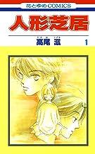 表紙: 人形芝居 1 (花とゆめコミックス) | 高尾滋