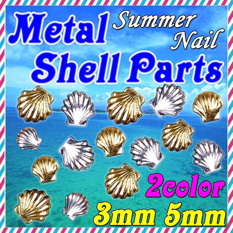 シャンプー珍味コテージ夏ネイル メタルシェルパーツ ネイルジュエリー 4タイプ<各5個?合計20個入り> 3D デコ