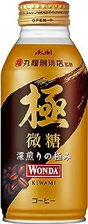 アサヒ飲料 ワンダ 極微糖 ボトル缶 370ml×24本