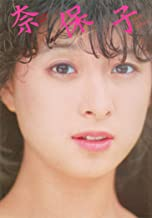 表紙: NAOKO IN AUSTRALIA 河合奈保子写真集パート5 河合奈保子×近代映画   河合奈保子