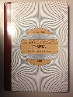 特殊関数 (現代数学レクチャーズ (C‐3))