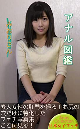 anaruzukan (Japanese Edition)
