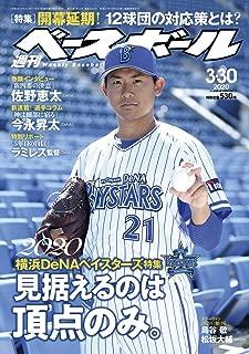 週刊ベースボール 2020年 3/30 号 特集:2020 横浜DeNAベイスターズ特集