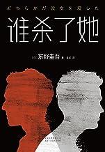"""东野圭吾:谁杀了她(男友和闺蜜在一起了,而""""我""""死了,究竟谁杀了""""我"""",读完这篇,你们能否找到真凶?)"""