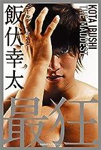 表紙: ゴールデン☆スター飯伏幸太 最狂編 (ShoPro Books) | 飯伏幸太