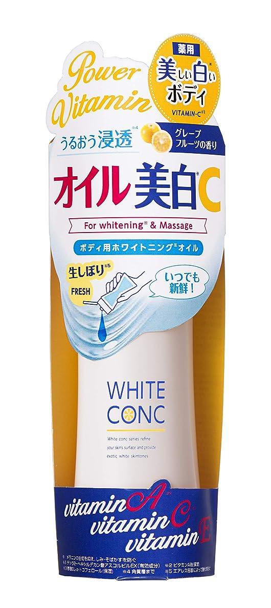 捨てるエージェント屋内薬用ホワイトコンク ホワイトニングオイルCII 260ml