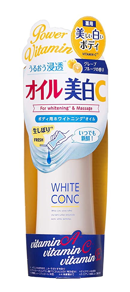 導入する逆説ファッション薬用ホワイトコンク ホワイトニングオイルCII 260ml