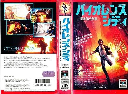 バイオレンス・シティ -闇 を追う刑事 - CITY OF SHADOWS[VHS]