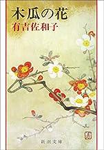 表紙: 木瓜の花(新潮文庫)   有吉 佐和子