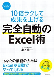 10倍ラクして成果を上げる 完全自動のExcel術