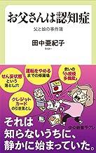表紙: お父さんは認知症 父と娘の事件簿 (中公新書ラクレ) | 田中亜紀子