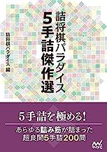 表紙: 詰将棋パラダイス 5手詰傑作選 (マイナビ将棋文庫) | 詰将棋パラダイス