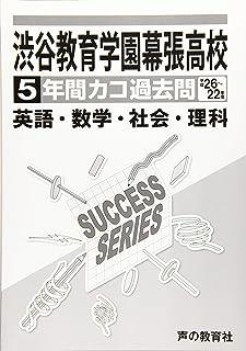 カコ過去問 渋谷教育学園幕張高等学校(H26~22年度) (声教の高校過去問シリーズ)
