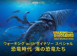 ウォーキングwithダイナソー スペシャル: 海の恐竜たち(吹替版)
