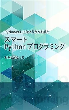 Smart Python Programming: Python no yoriyoi kakikata wo manabu (Japanese Edition)