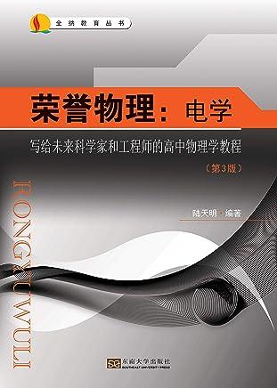 荣誉物理:电学(第3版)
