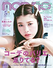 non・no(ノンノ) 2021年 8 月号 通常版 表紙:馬場ふみか