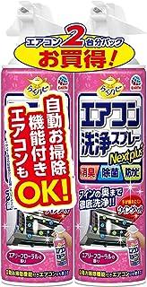 らくハピ エアコン洗浄スプレー Nextplus 消臭・除菌・防カビも [エアリーフローラルの香り 420mLx2本]
