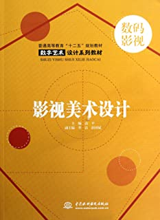 Art Design of Film and Television (Ordinary Higher Education Textbook in the Twelfth Five-Year Plan, Digital Art and Design Series) (Chinese Edition)
