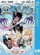 表紙: ONE PIECE モノクロ版 68 (ジャンプコミックスDIGITAL)   尾田栄一郎